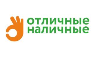 Отличные Наличные — входит в десятку лидеров рынка мфо России по количеству и объему выданных займов «до зарплаты»