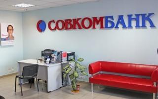 Обзор функций личного кабинета Совкомбанка