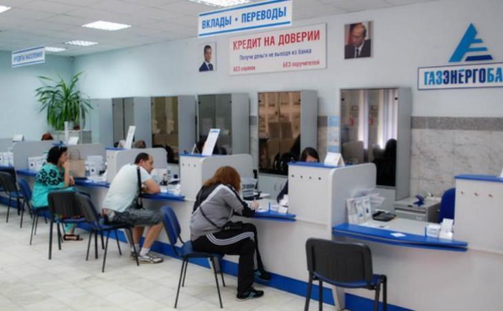 Обзор личного кабинета ГазЭнергоБанка – регистрация, вход, восстановление пароля