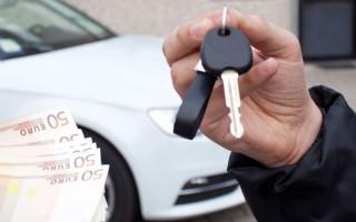 Следует ли брать кредит под залог авто?