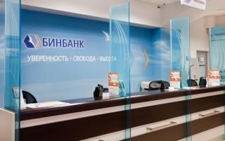 Личный кабинет Бинбанка — удобное онлайн-обслуживание для физических и юридических лиц