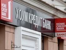 Личный кабинет Хоум Кредит Банк— современный подход к управлению финансами