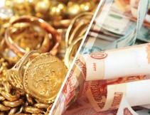 Как получить деньги под залог золота и ювелирных украшений