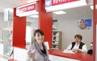 Обзор функций личного кабинета на официальном сайте Почта Банка