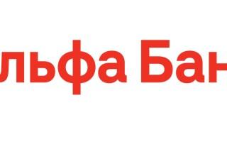 Альфа Банк — Кредитная карта «100 дней» — условия оформления онлайн