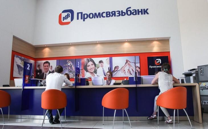 Обзор функций личного кабинета Промсвязьбанка