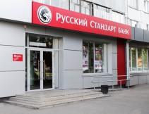 «Русский Стандарт» – вход, телефон, оставить отзыв