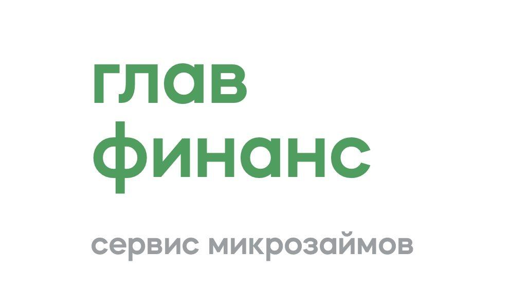 глав финанс микрозайм онлайн