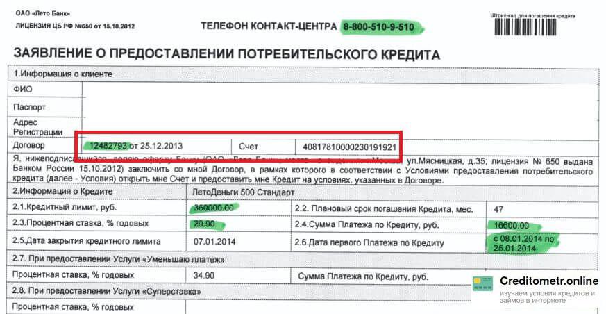 Выделенный маркером номер кредитного договора
