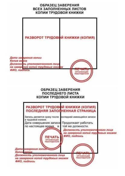 Образец заверения копии трудового договора